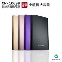 Oweida OW-10000 雙輸出急速快充行動電源