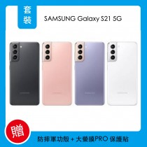 【 限時優惠】SAMSUNG Galaxy S21 5G (8G/128G)