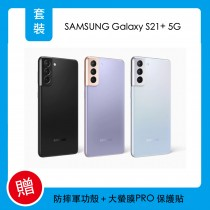 【 限時優惠】SAMSUNG Galaxy S21+ 5G (8G/256GB)