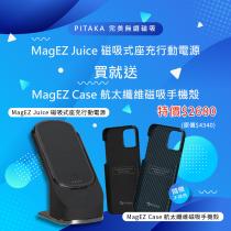 【父親節送禮推薦 直接送$1,580磁吸殼】PITAKA|MagEZ Juice 磁吸式座充行動電源