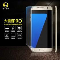 Samsung S7 滿版全膠保護貼 /大螢膜PRO