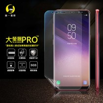 Samsung S8 滿版全膠保護貼 /大螢膜PRO