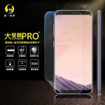 Samsung S9+ 滿版全膠保護貼 /大螢膜PRO
