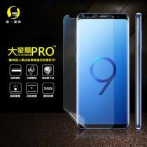 Samsung S9 滿版全膠保護貼 /大螢膜PRO