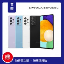 【 限時優惠】SAMSUNG Galaxy A52 5G (6GB/128GB)