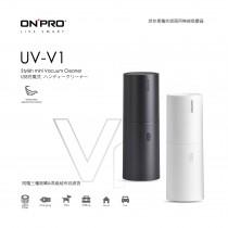 ONPRO USB充電式日風迷你吹吸兩用無線吸塵器 UV-V1